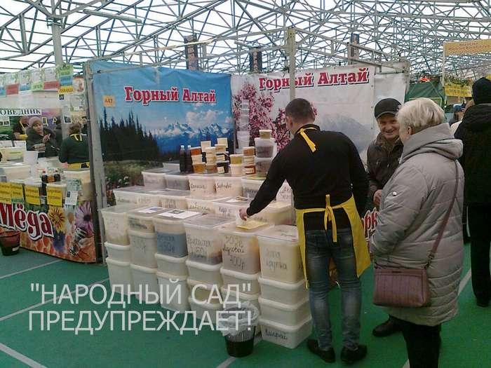 Народный сад. Народсад.рф