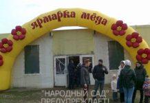 Ярмарка мёда в Коломенском. Народный сад