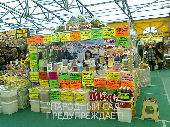 Ярмарка мёда в Коломенском. Народсад.рф