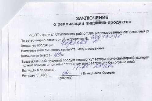 ПАСЕКА. Народный сад.. Заключение о допуске мёда в реализацию